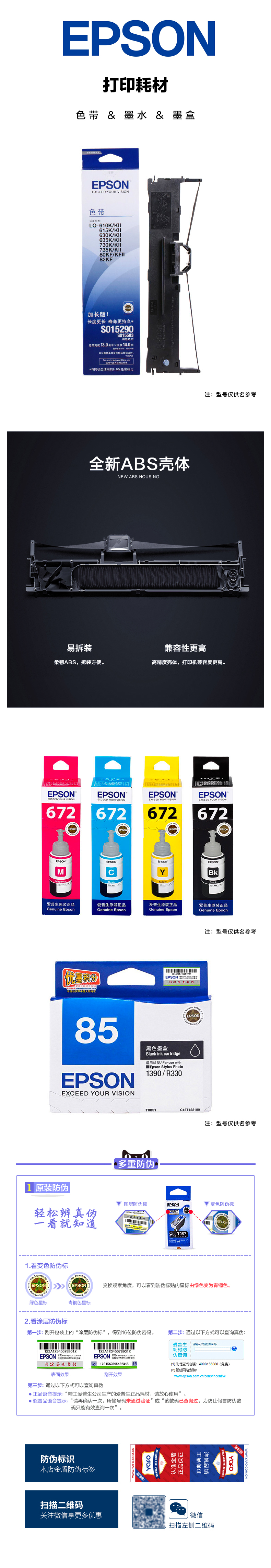 epson详情页-pc.png